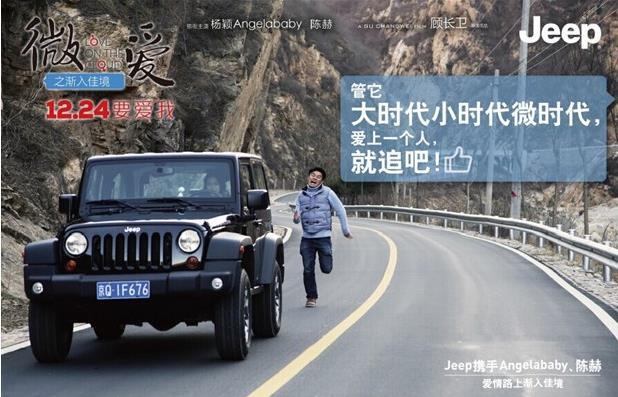 《微爱之渐入佳境》_车众网-中国第一汽车品牌植入